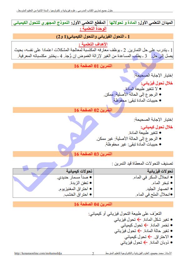 حل تمارين التربية المدنية للسنة الثانية متوسط صفحة 16