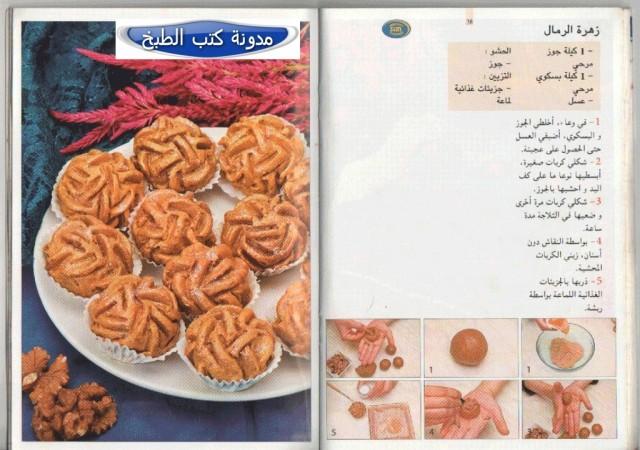 كتاب سميرة للحلويات pdf
