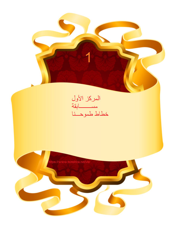 الفاءز الاول بمسابقة خطاط طموحنا