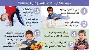 الإفطار قبل المدرسة.. نصائح لإقناع طفلك