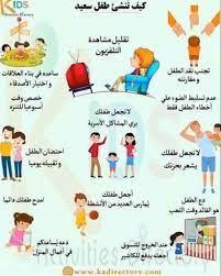 نصائح لتربية الطفل (@trbiah__)   تويتر