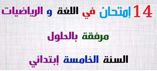 14 موضوع مقترح لشهادة التعليم الإبتدائي 2019 في الرياضيات و اللغة العربية مع الحلول 104