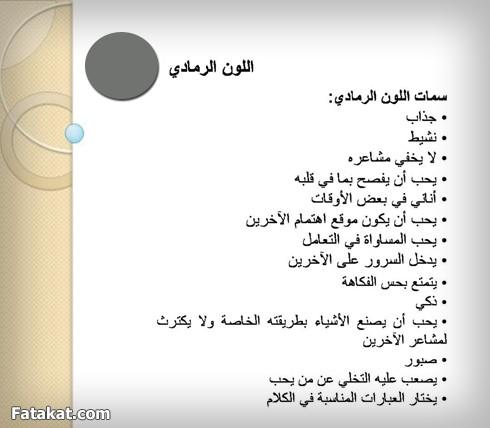 شـوفـ شخصيتكـ حسبـ لونكـ المفضـل